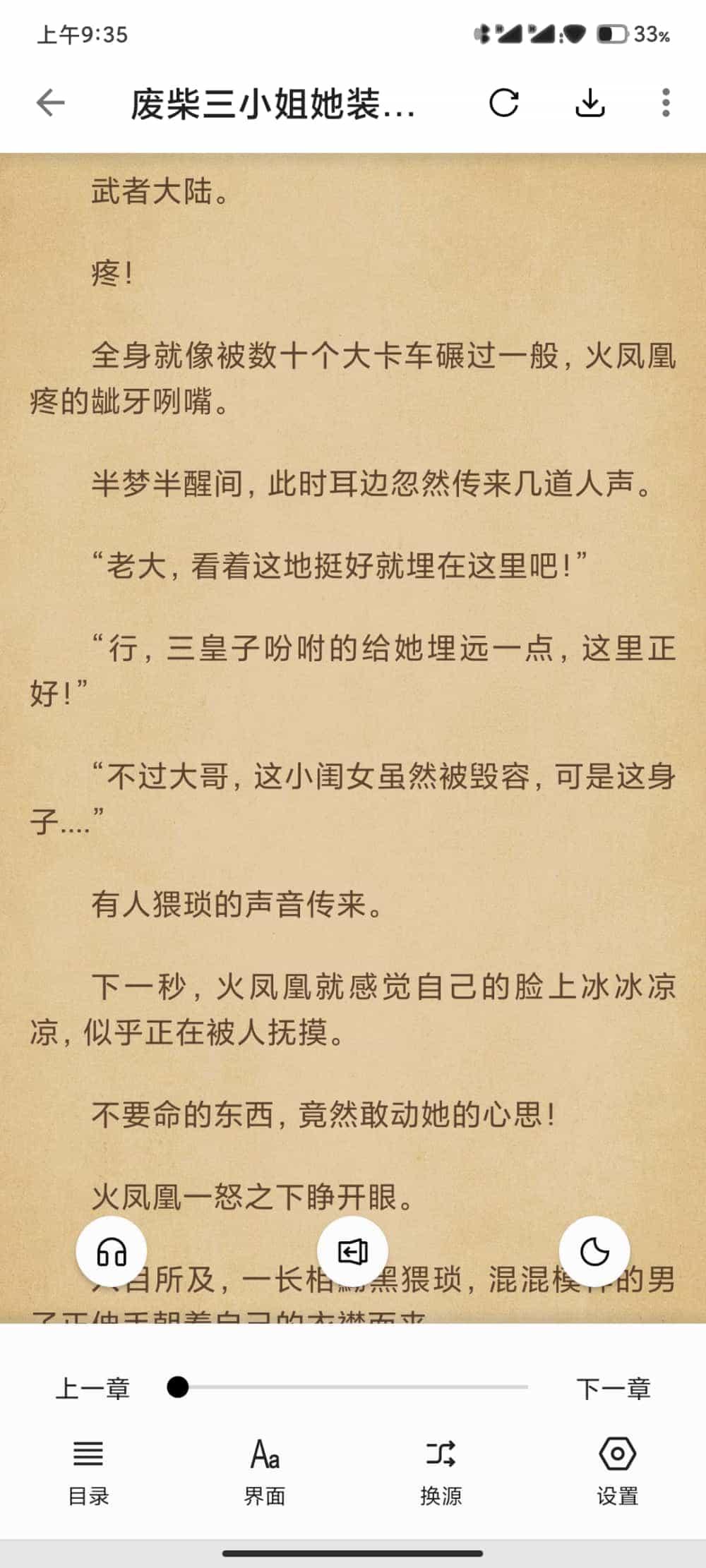 「青芒小说v1.7.8无广告版」自带2000+书源免费